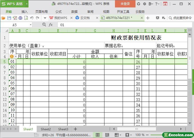 excel财政票据使用情况表模板