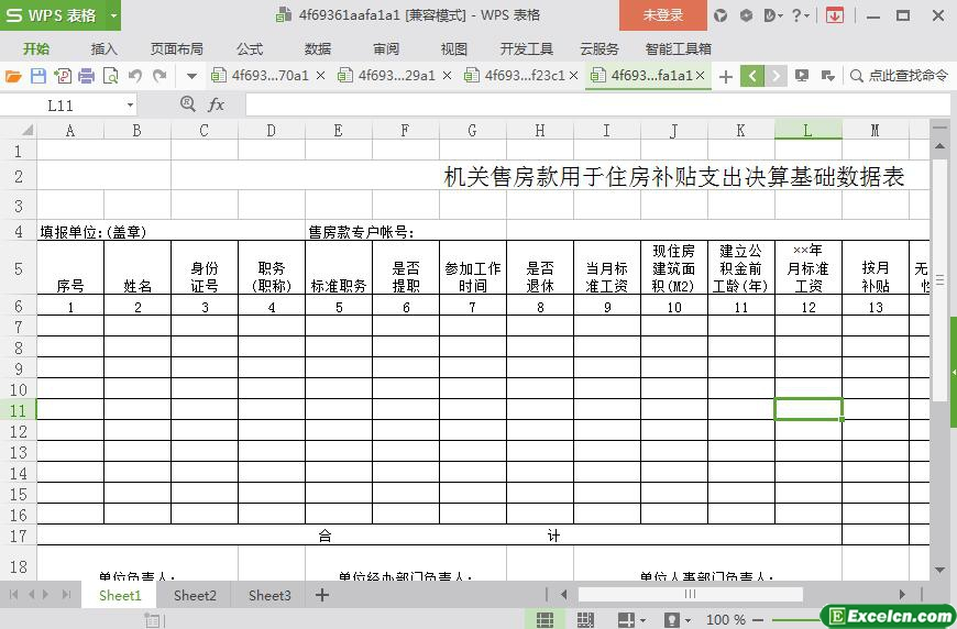 excel机关售房款用于住房补贴支出决算基础数据表模板