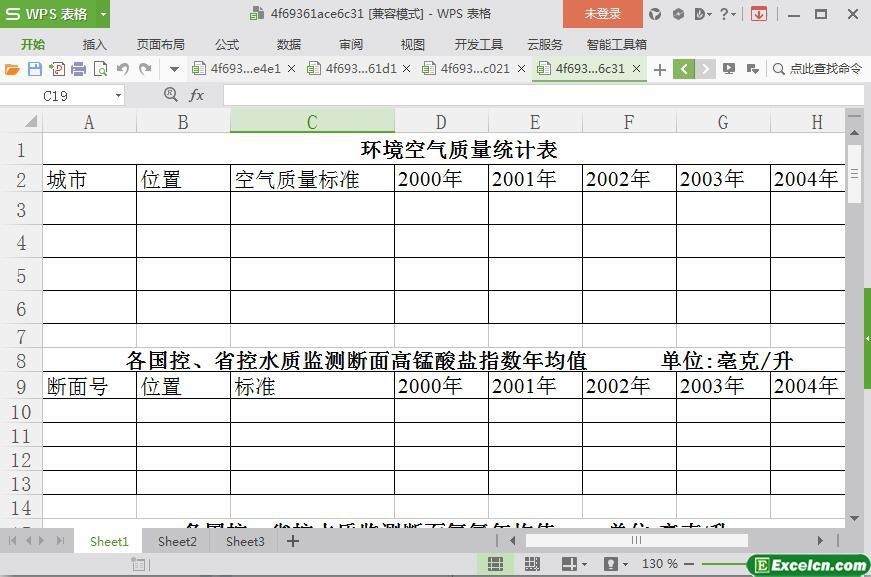 excel各环境指数统计表模板