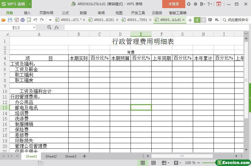 excel行政管理费用明细表模板