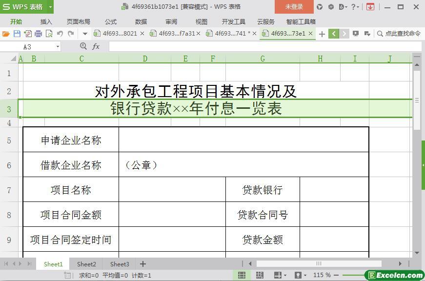 excel对外承包工程项目及银行贷款付息一览表模板