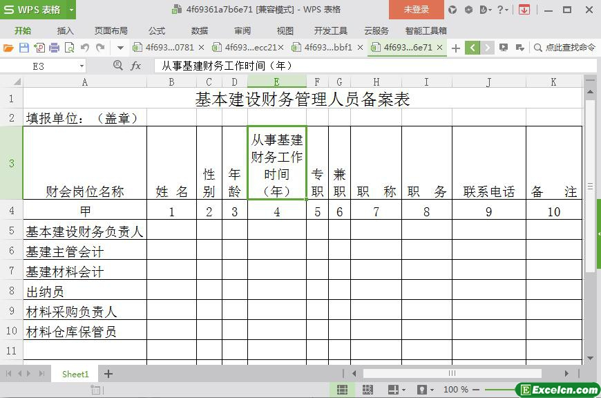 excel基本建设财务管理人员备案表模板