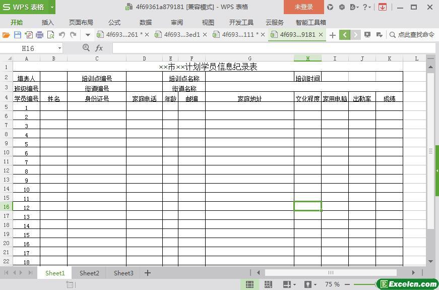 excel计划学员信息纪录表模板