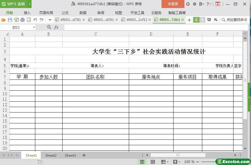 """excel大学生""""三下乡""""社会实践活动情况统计模板"""