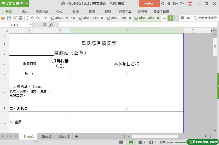 excel项目监测表模板