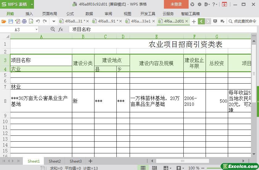 excel农业和林业项目招商引资类表模板