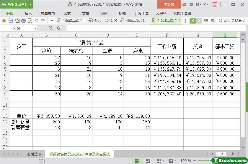 excel根据产品销售情况动态统计库存以及奖金提成模板