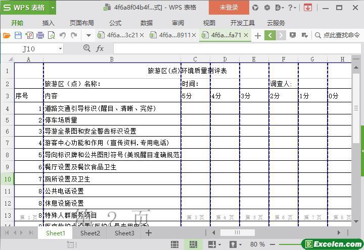 excel旅游区(点)环境质量测评表模板