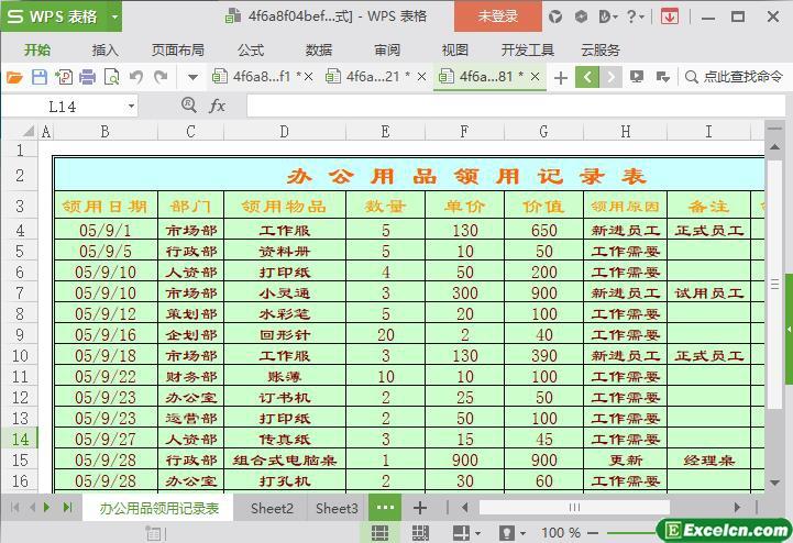 excel单位后勤办公用品领用记录表模板