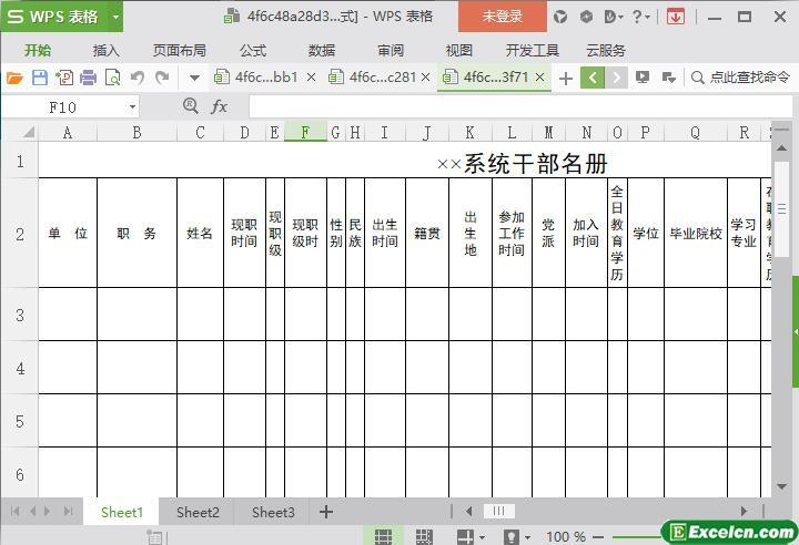 excel系统干部名册模板