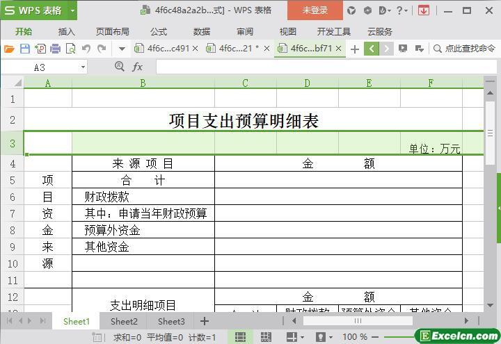 excel项目支出预算明细表模板