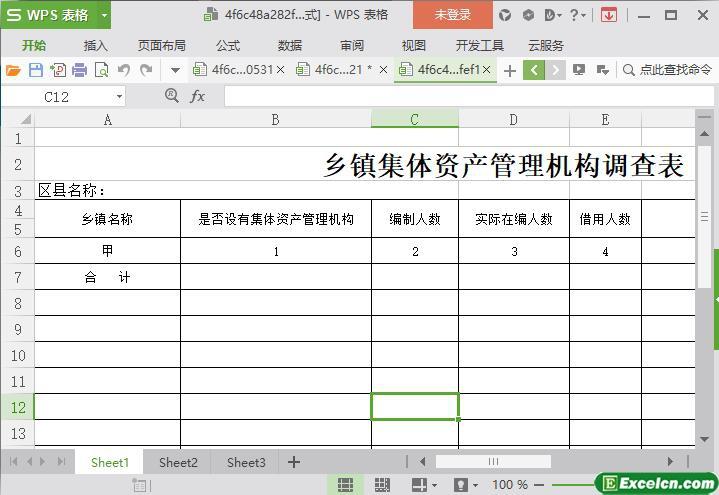 excel乡镇集体资产管理机构调查表模板
