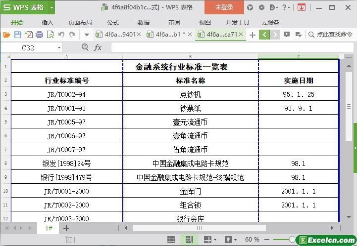excel金融系统行业标准一览表模板