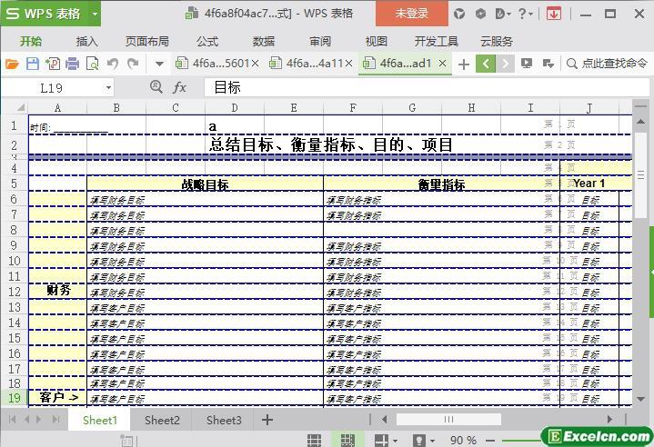 excel平衡计分卡项目总结表模板