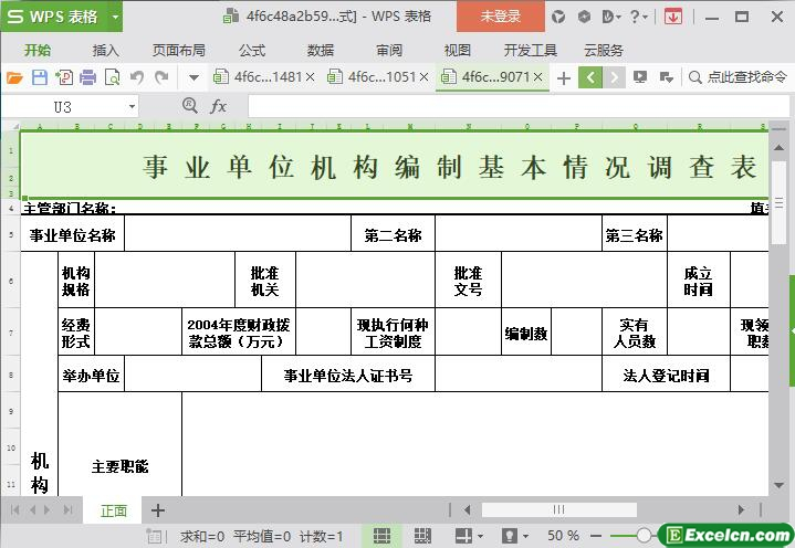 excel事业单位机构编制基本情况调查表模板