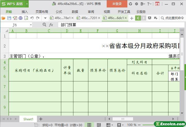 excel省本级分月政府采购项目清单模板