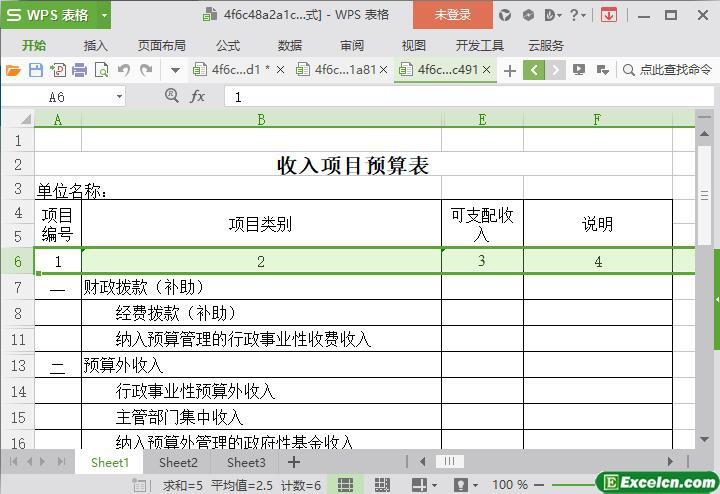 excel收入项目预算表模板