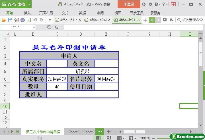 excel员工名片印制申请单模板