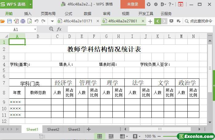excel全院教师学科结构分析模板