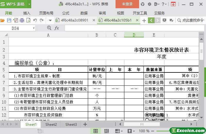 excel市容环境卫生情况统计表模板