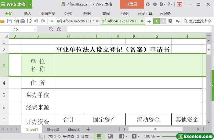 excel事业单位法人设立登记(备案)申请书模板