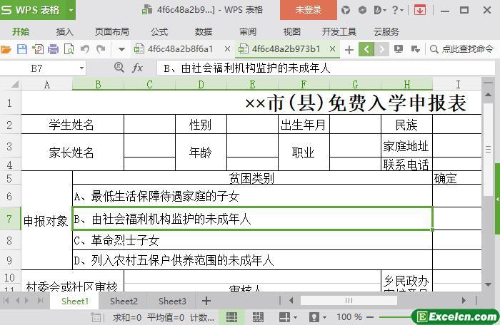 excel市(县)免费入学申报表模板