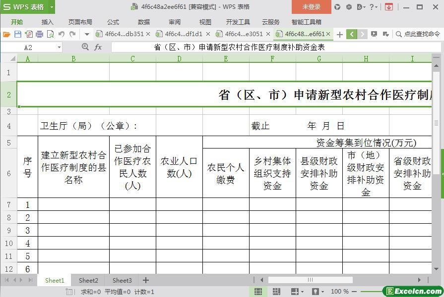 excel申请新型农村合作医疗制度补助资金表模板