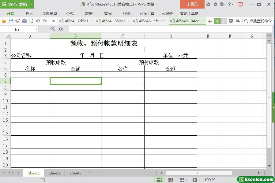 excel预收、预付帐款明细表模板