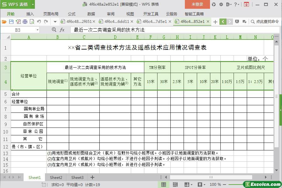 excel省二类调查技术方法及遥感技术应用情况调查表模板