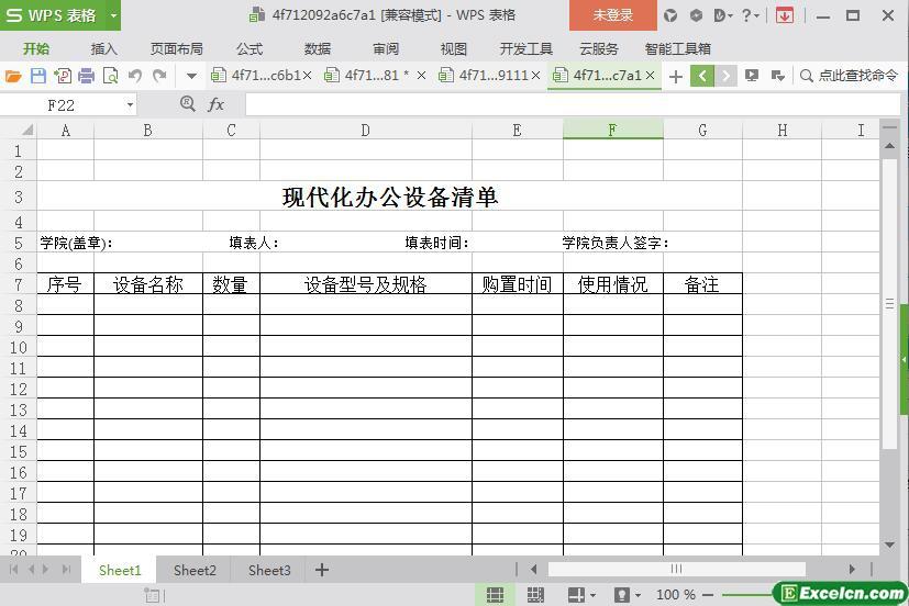 excel教学管理用办公现代化设备清单模板