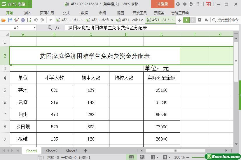 excel贫困家庭经济困难学生免杂费资金分配表模板