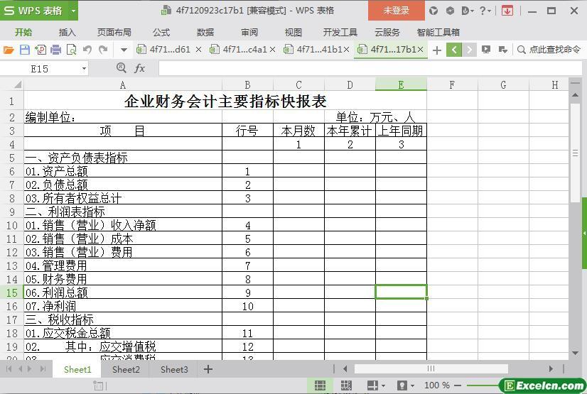 excel企业财务会计简易资产负债表模板