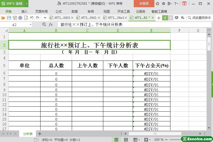 excel旅行社预订上、下午统计分析表模板