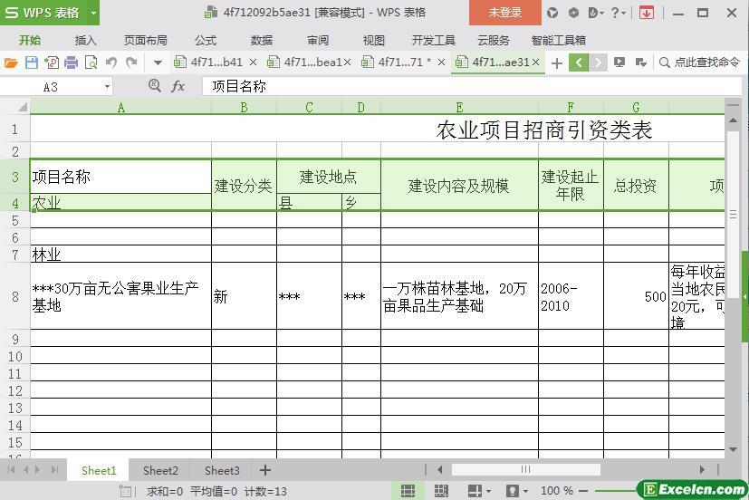 excel农业项目招商引资类表模板