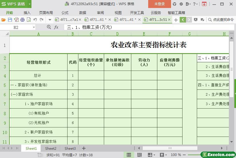 excel农业改革主要指标统计表模板