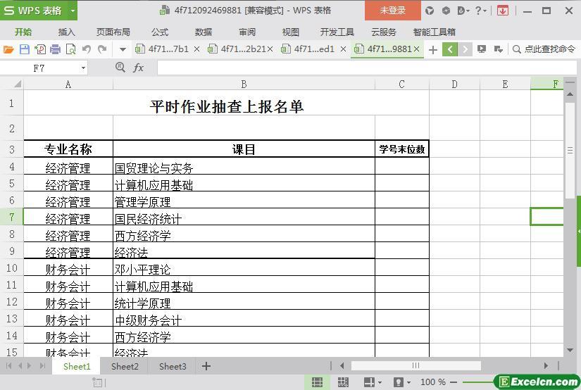 excel平时作业抽查上报名单模板