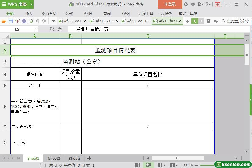 excel监控检测项目数据统计表模板