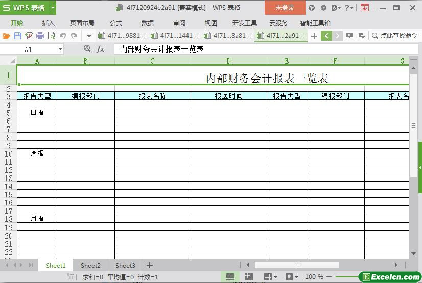 excel内部财务会计报表一览表模板