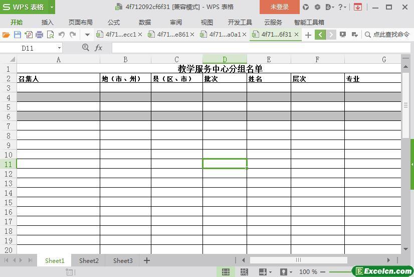 excel教学服务中心分组名单模板