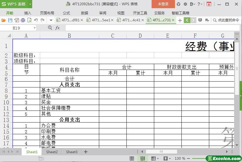 excel经费(事业、经营)支出明细表模板