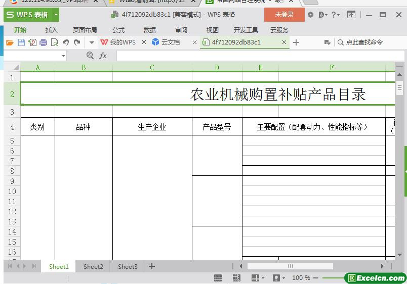 excel农业机械购置补贴目录表模板