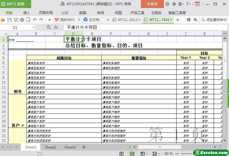 excel平衡计分卡项目目标总结表模板