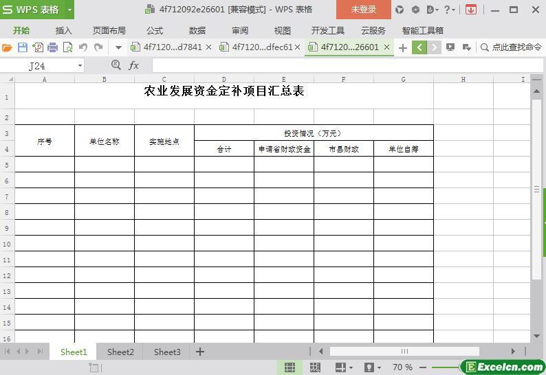 excel省财政资金定补农业项目表模板