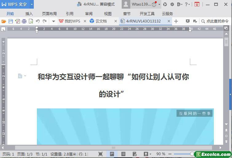 华为设计师告诉你,如何做设计才能得到认可的word文档