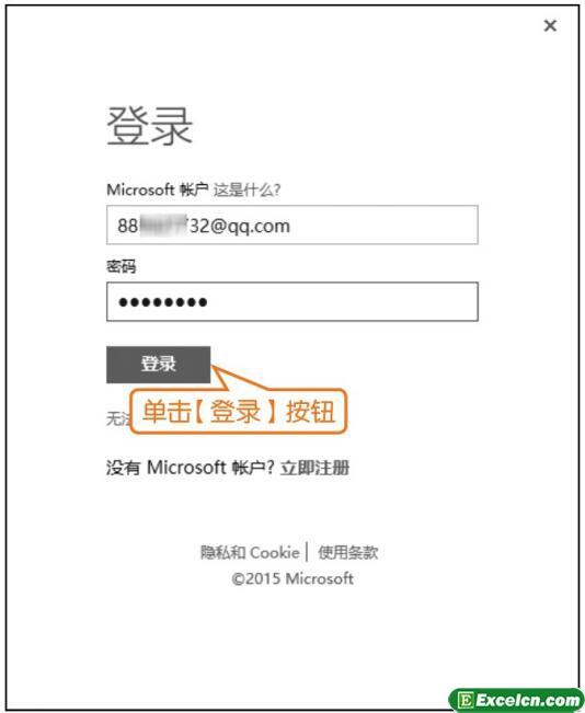 在excel中注册微软账户