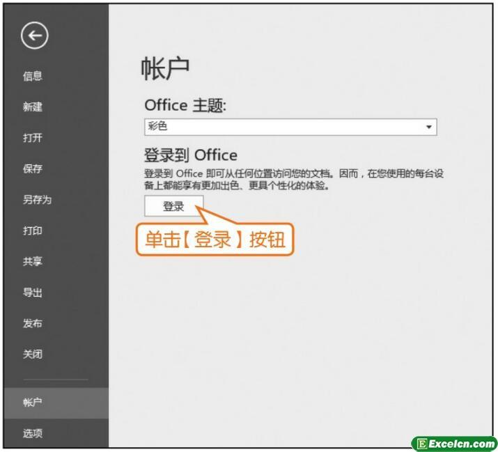 在excel中使用OneDrive云存储功能,让excel表格文件在线编辑协同办公