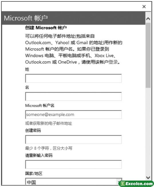 创建微软账户的方法