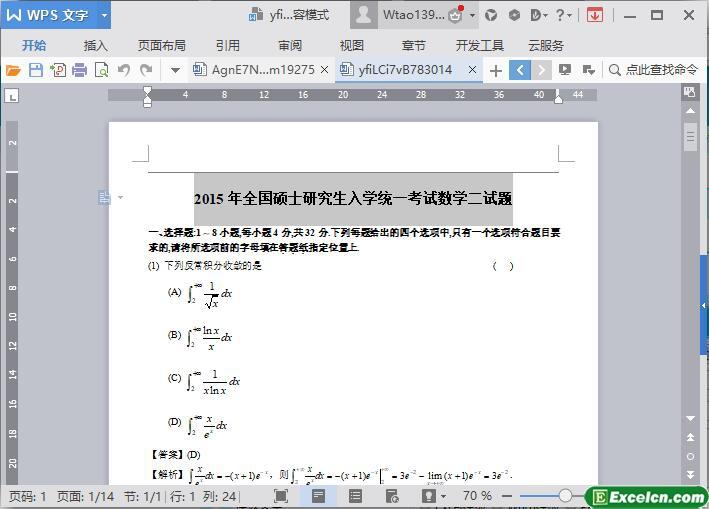 2015年全国硕士研究生入学统一考试数学二试题word文档