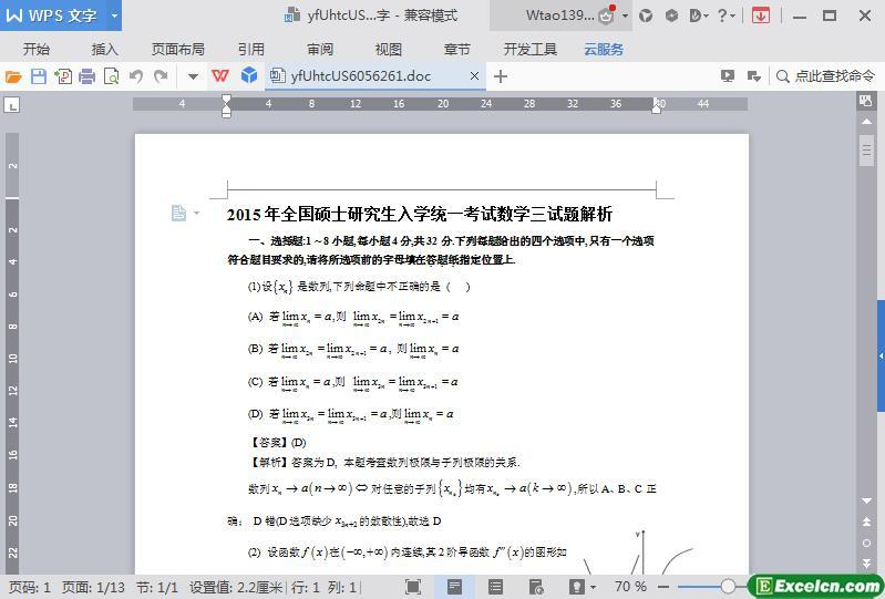 考研考试数学三试题解析word文档模板