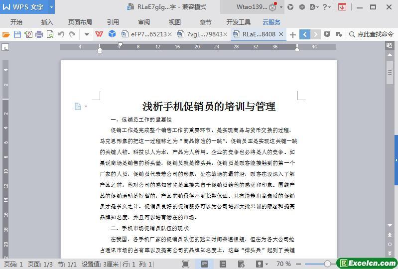 手机促销员的培训与管理文档
